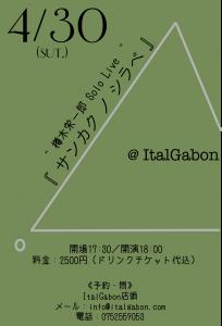 0430_italgabon