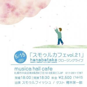 0515_mushicayoru