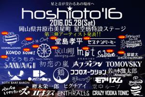 0528_hoshioto16
