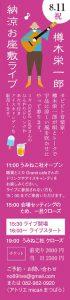 0811_hiroshima0