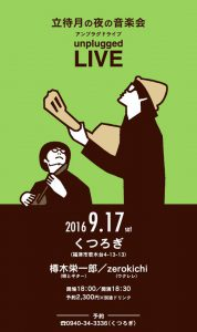 0917_fukuoka