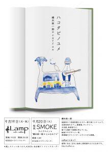 0919_lamp