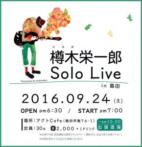 0924_shimada