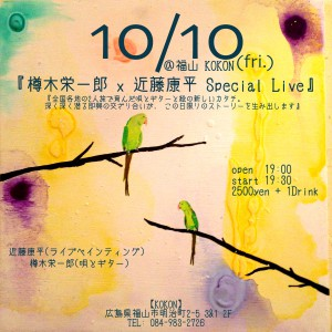 1010fukuyama00