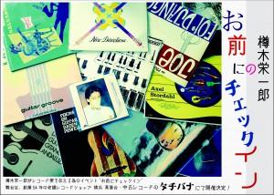 1017_tachibana