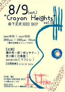 89crayon_cream_fix