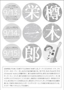913_15okinawa