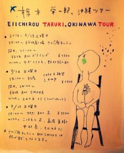 913_15okinawa2
