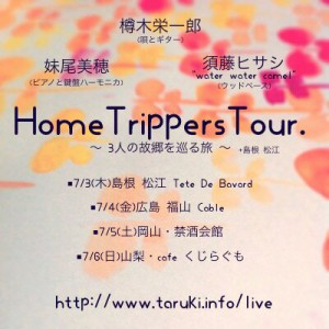 HomeTrippersTour